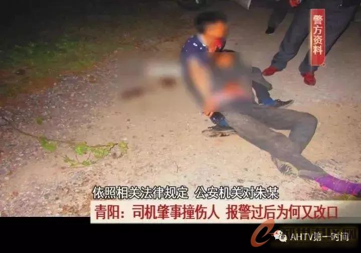 青阳:男子报警说撞到了人,后来又说没事了?民警到现场发现......